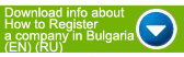 How to Register a company in Bulgaria